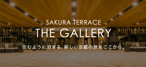 SAKURA TERRACE THE GALLERY