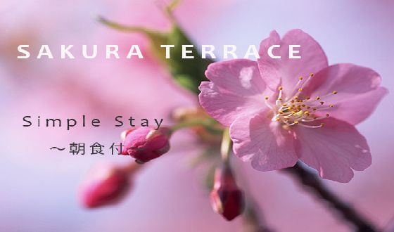 【SAKURA TERRACE】Simple Stay~朝食付き~