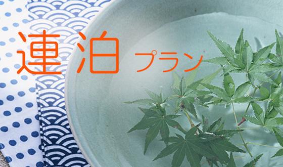 【連泊プラン】京都のんびりステイ**3泊以上がお得**
