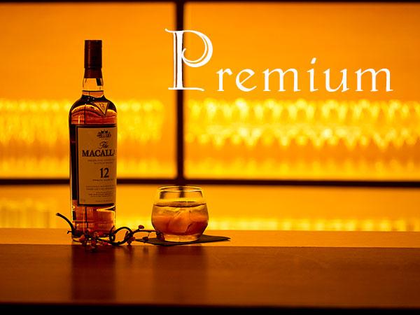 Barでちょっと贅沢に・・・【Premium Drink】はいかがですか?
